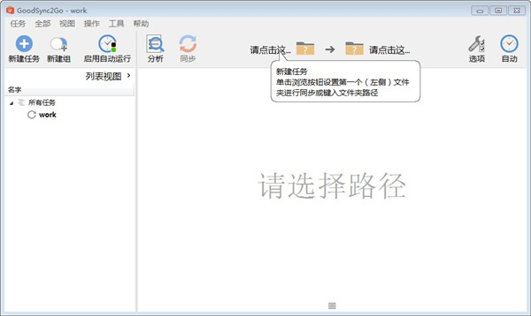 Goodsync Enterprise v10.11.6.7 中文破解版